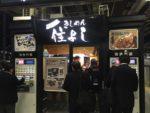 名古屋駅のきしめん屋さんでも激ウマきしめんを食べるならここ!「新幹線くだりホーム 住よし」