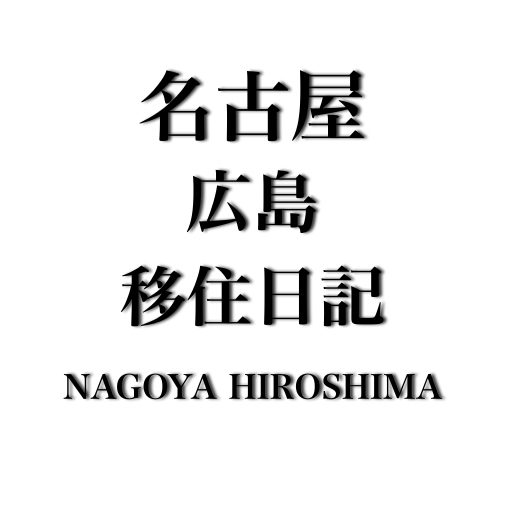 リアルなグルメ、名古屋・広島情報を発信しています