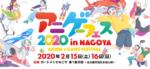 【イベントレビュー】2020年2月名古屋アニメ・ゲームフェス
